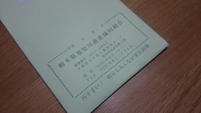 20151104鬼怒川サーモン