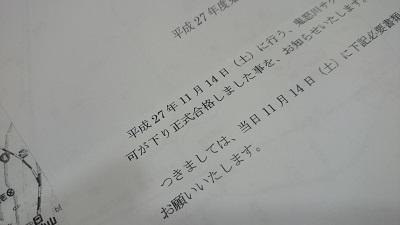 20151104鬼怒川サーモン③