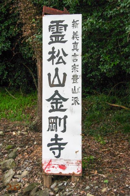 20150926彼岸花_金剛寺01