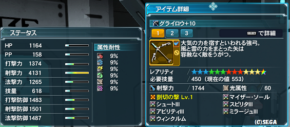 pso20151021_223447_005.png