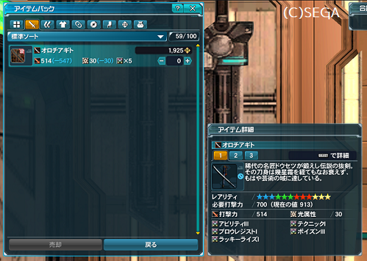pso20151207_111146_000.png