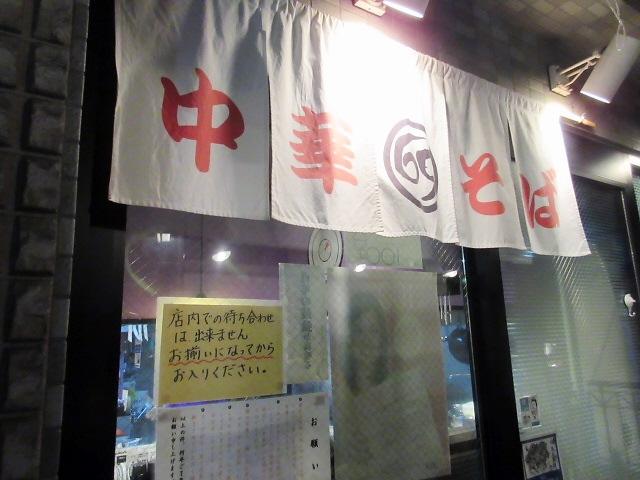塚口の超有名ラーメン店『ロックンビリーS1』♪ これまででNo.1の旨いラーメン(^^)/