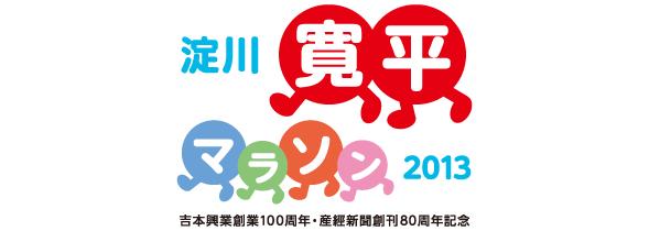 2016.2.14 寛平マラソンに参加♪公式なフルは記念すべき第2回ヽ(^o^)丿