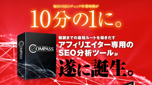 SEOチェックツール価格破壊プロジェクト 「COMPASS」