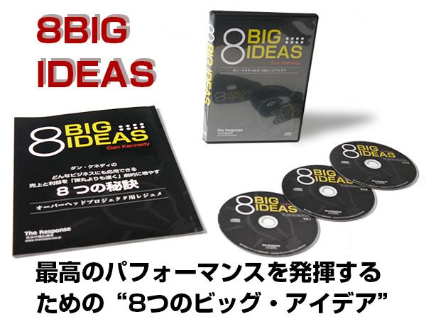 ダン・ケネディ「8つのビッグアイディア」