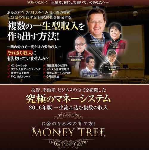 【ロバート・アレンセミナー2016】MONEY TREE