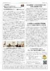 ニュースレター第13号-2
