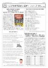 ニュースレター第13号-1