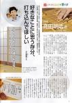 2015-11-20すこやかファミリー1