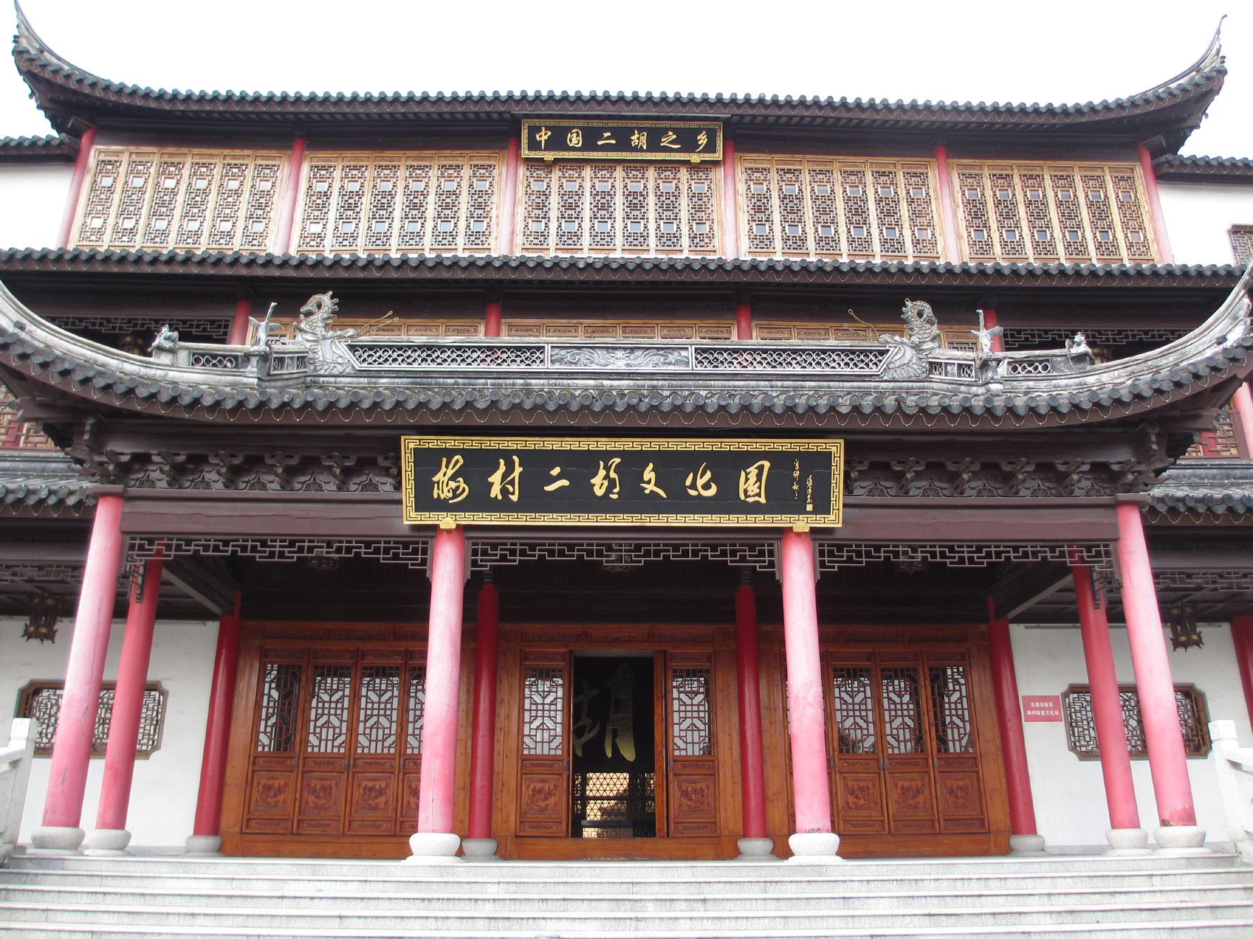 梅村二胡文化園再訪