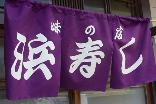 浜寿司201508 (5)