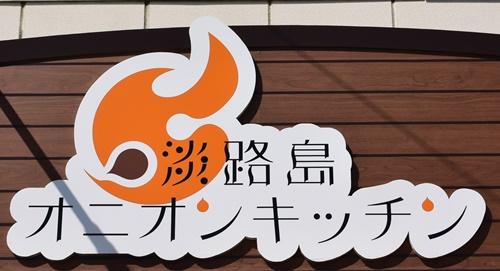 淡路バーガー201508 (4)