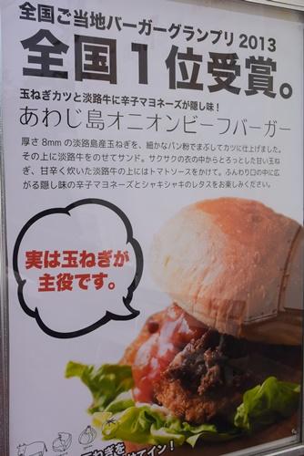淡路バーガー201508 (6)