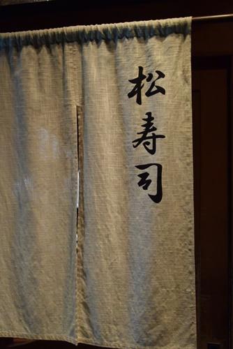松すし201509 (36)