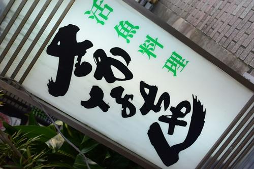 さかなちゃん201509 (1)