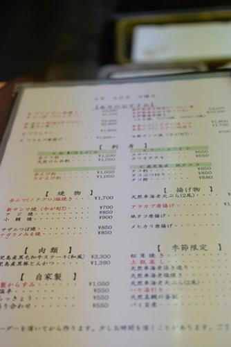 さかなちゃん201509 (3)