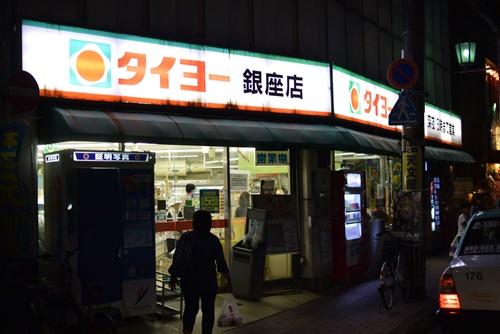 さかなちゃん201509 (11)