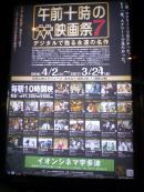 朝10時映画祭blog
