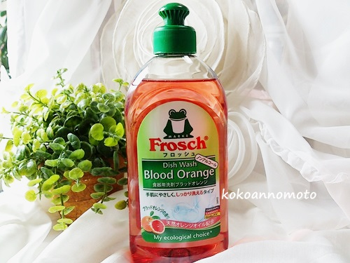NEW フロッシュ 食器用洗剤<ブラッドオレンジ>