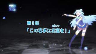 konosuba03-02.jpg