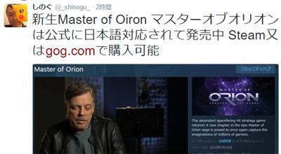 マスターオブオリオン日本語版発売しのぐ氏