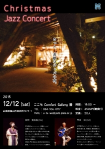 jazz concert2015[1]