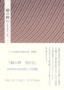shima2015[1]