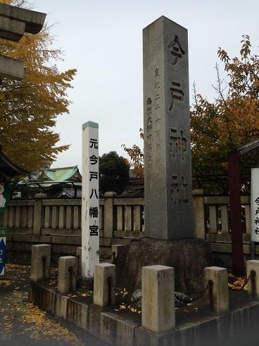 今戸神社3