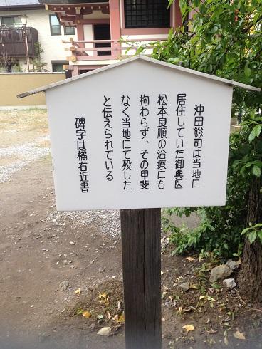 今戸神社10
