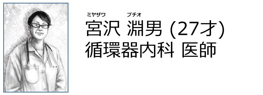 宮沢先輩.jpg