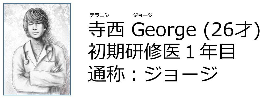 teranishi2.jpg