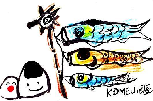 鯉のぼり②