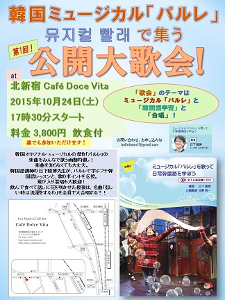 パルレ歌会CafeDolceblog