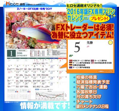 ヒロセ通商カレンダー2016