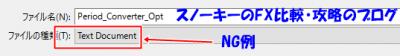 MT4インディケーター保存NG例