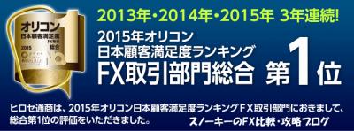 2015年オリコン顧客満足度ランキングNO1ヒロセ通商