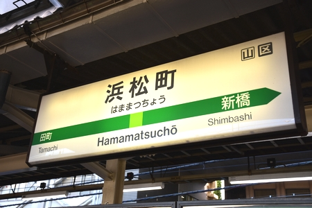 JR浜松町駅