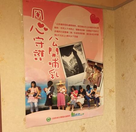 台北公開哺乳条例ポスター