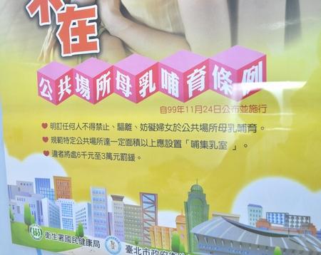 台北公開哺乳条例ポスター2