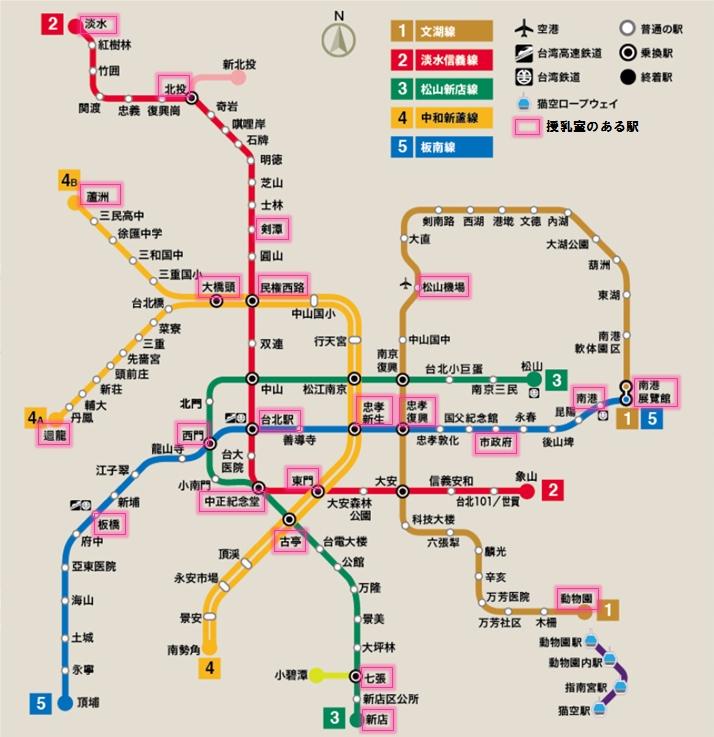 台北MRT授乳室のある駅