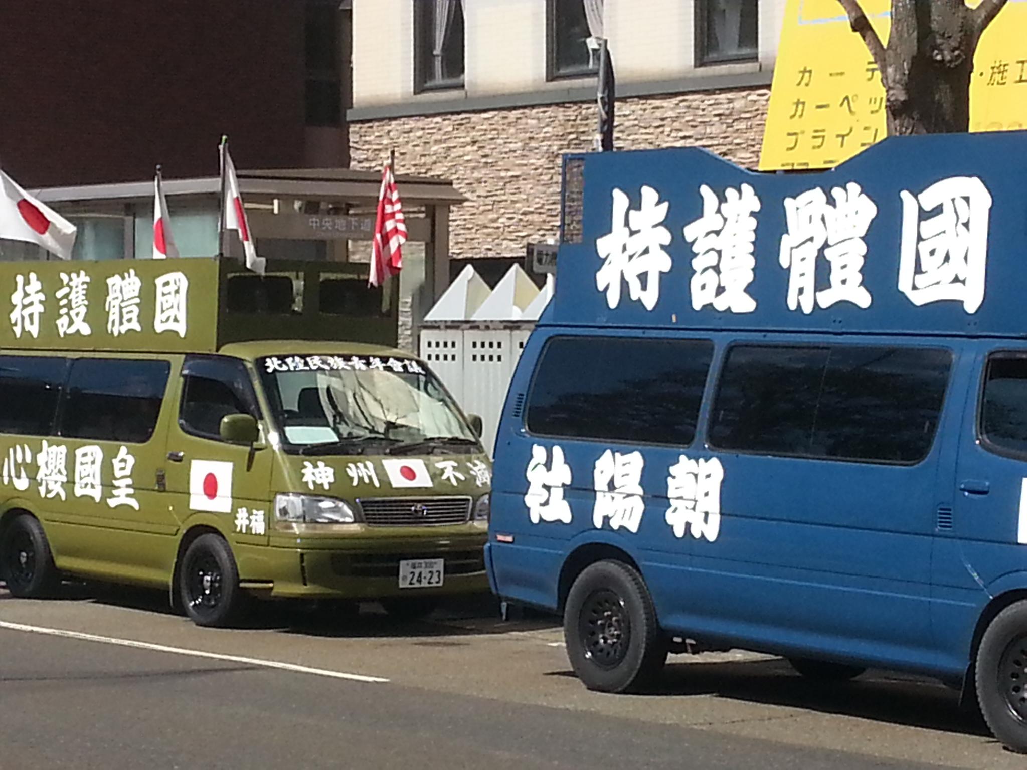 福井岡田抗議1