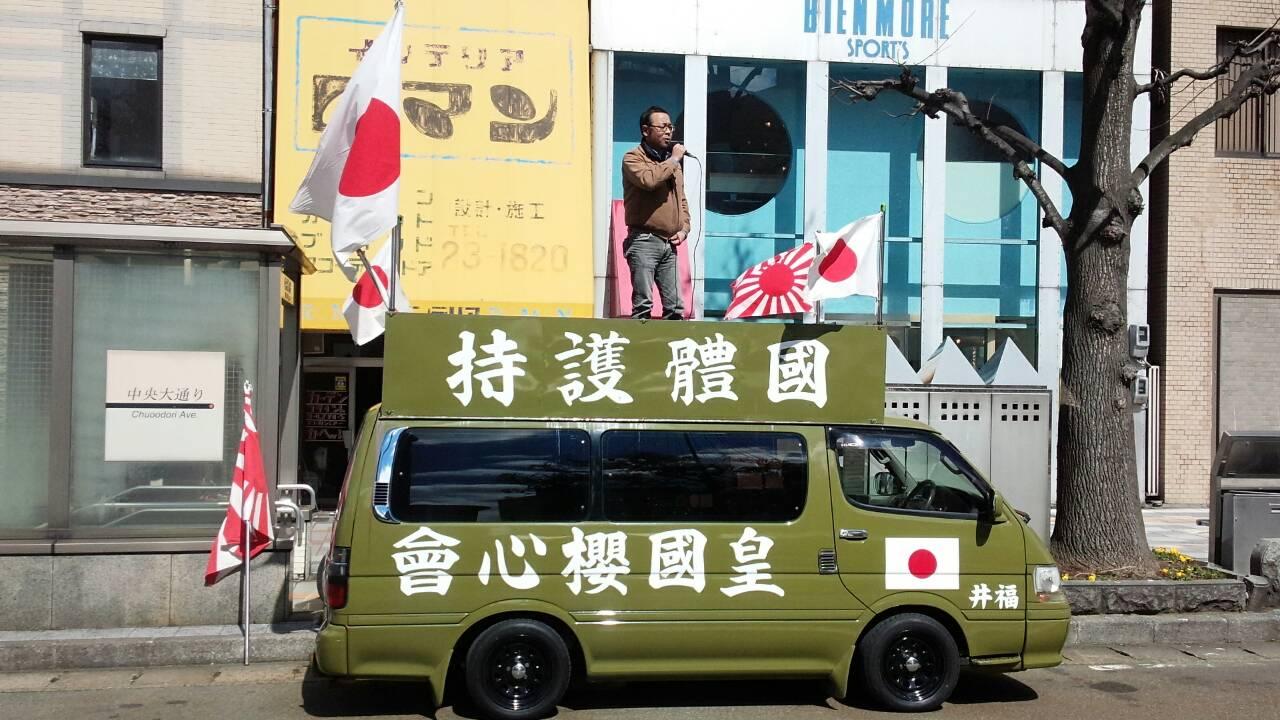 福井岡田抗議4
