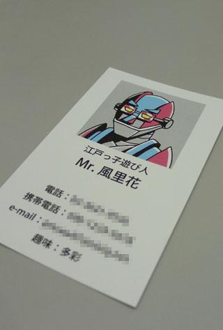 ちょいとロボメイシ名刺加藤