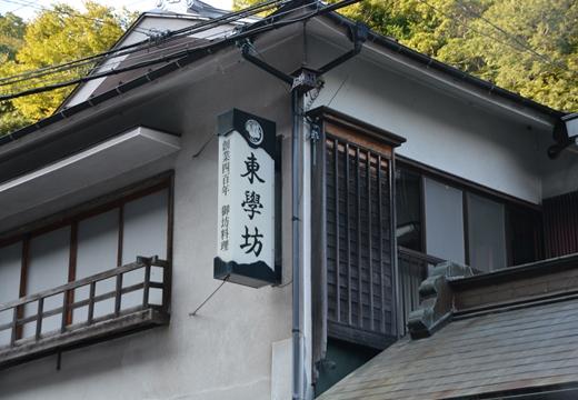 大山宿坊街 (235)_R