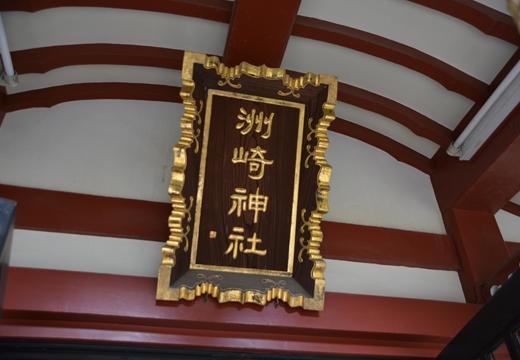 洲崎201510 (49)_R