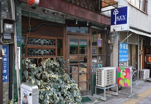 浅草・カッパ橋・佐竹商店街 (89)_R