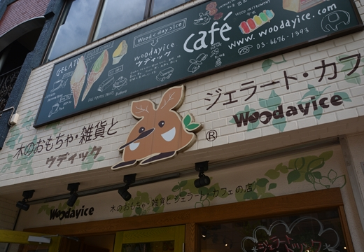 渋谷・三軒茶屋 (358)_R