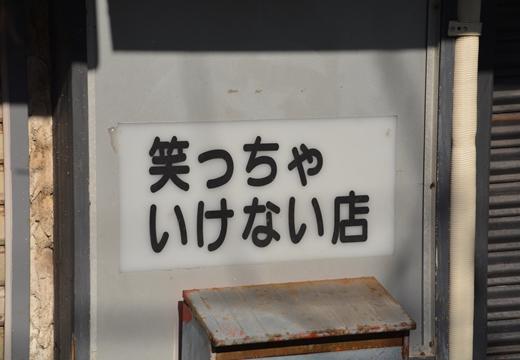 横須賀201510 (58)_R