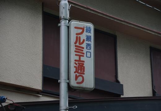 綾瀬20151107 (190)_R