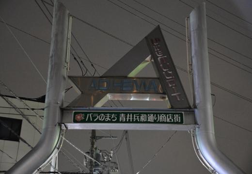 綾瀬20151107 (57)_R